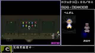 【RTA】ゆめ2っきver0.107hED1_42:58_part