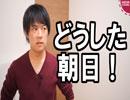 朝日新聞は防弾少年団(BTS)の原爆Tシャツに「目くじらをたてたい」【サンデイブレイク82】