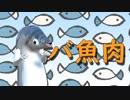 バーチャル魚肉コメンタリー