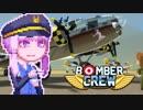 【BomberCrew】ゆかりさんのフライングフォートレス#4