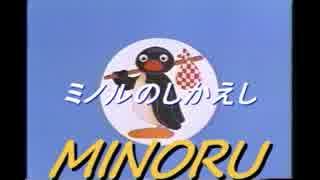 ミノルピングー 「ミノルのしかえし」