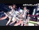 【MMD艦これ】金剛4姉妹でクラブ=マジェスティ 折岸みつコスプレVer 歌詞つき