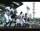 高校野球 名門・古豪・強豪校校歌集【大分県編】