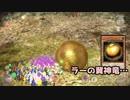 【ピクミン3】ゆるゆる異星探検記 33日目【二人実況】