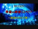【MUGEN】希望vs絶望リスペクト~絶望のオロミズ軍~part1