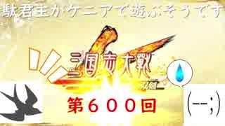 【三国志大戦5】駄君主がケニアで遊ぶそうです600