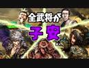 【三国志大戦】子安単 vs 魏国礎・祝融ワラ【九州】