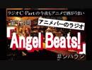 シパラジ 第13回『Angel Beats!』【ラジオ C−Partの今夜もアニメで酒がうまい】