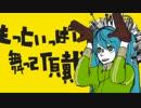 【100分間耐久】マトリョシカ thumbnail
