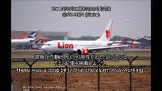 ライオンエアー610便墜落事故の原因が判明?