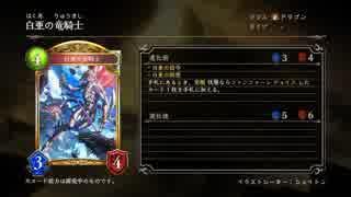 【シャドバ新カード】ドラゴンに2コス6回