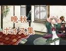 【艦これ】「晩秋&シュークリーム」ボイス集2018【11月16日実装】