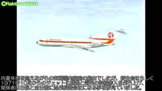 迷航空会社列伝「東急の空への夢」 第2