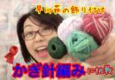 早川亜希動画#567≪超初心者、かぎ針編みに挑戦する。その1≫※会員限定※