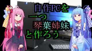 自作PCを一つ琴葉姉妹と作ろう【組み立て