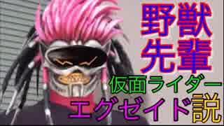 野獣先輩仮面ライダーエグゼイド説