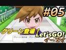 #05 嫁が実況(ゲスト夫)【ポケットモンスター Let'sGO!イーブイ】~愛の力でゲット...