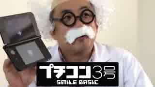 ぷちんじょ3号険隊