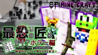 【日刊Minecraft】最恐の匠は誰かホラー編!?絶望的センス4人衆がカオス実況!#21【The Betweenlands】