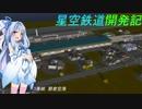 (A列車で行こう9v5)星空鉄道開発記 3番線 都倉空港