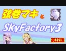 【Minecraft】弦巻マキとSKY FACTORY3~まきそら第22話~【VOICEROID実況】