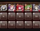 制約:ブロック2以上限定神級☆3【神器王子+未覚醒イベユニ×5】