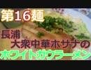 【麺へんろ】第16麺 長浦 大衆中華ホサナのホワイトガウラーメン【サンキュー千葉編 3日目】