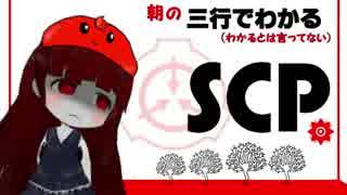 三行でわかる朝のSCP紹介 1週間総集編 11/10~11/16