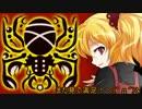 【東方遊戯王】こいしとチルノの決闘満足! vol.8【架空デュエル】
