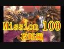 【地球防衛軍5】初心者、地球を守る団体に入団してみた☆106日目【実況】