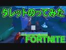 【日刊】初心者だと思ってる人のフォートナイト実況プレイPart147【Switch版Fortni...