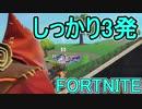 【日刊】初心者だと思ってる人のフォートナイト実況プレイPart148【Switch版Fortni...