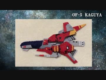 R戦闘機101機フェルト化計画【53機目】