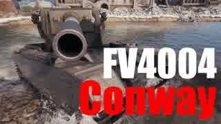 【WoT:FV4004 Conway】ゆっくり実況でおくる戦車戦Part463 byアラモンド