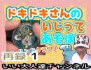 【LEDレジン】ドキドキさん  第14回  再録 part1