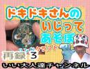 【LEDレジン】ドキドキさん  第14回  再録 part3