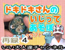 【LEDレジン】ドキドキさん  第14回  再録 part4