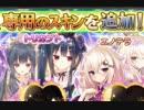 【実況】 今日から始まる害虫駆除物語 Part849【FKG】