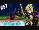 【HEROIC実況】おみくじボウケンシャーが行く世界樹の迷宮X【Part.57】