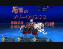 【FGO】妖精乱舞 30コスト攻略 字幕あり