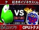【第八回】64スマブラCPUトナメ実況【LOSERS側二回戦第二試合】