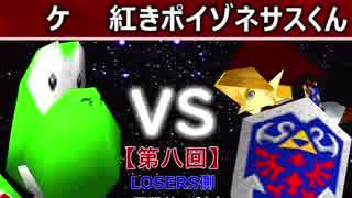 【第八回】64スマブラCPUトナメ実況【LOSE