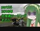 とことこいくSEROW250 part 25 ~2018年北海道ツーリング その3~