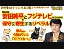 安田純平さん「緊急出版」とフジテレビと著述家。保守にまぎれるリベラル|みやわきチャンネル(仮)#277