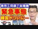 韓国の徴用工問題が韓国企業の就職を恐怖の緊急事態に!衝撃の理由と真相に日本と世界は驚愕!海外の反応【KAZUMA Channel】