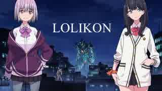 【替え歌ってみた】LOLIKON(原曲:UNION)