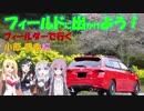 【フィールドに出かけよう!】フィールダーで行く 小原 四季桜【VOICEROID車載】