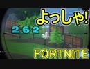 【日刊】初心者だと思ってる人のフォートナイト実況プレイPart149【Switch版Fortni...