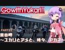 【ゆかりでGo!!】 『宗谷岬 ~ユカリとアメと、時々、アカネ~』