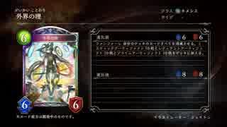 【シャドバ新カード】ネメシスのレジェン
